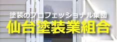 仙台塗装業組合